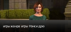 игры жанра игры Нэнси дрю