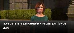 поиграть в игры онлайн - игры про Нэнси дрю