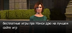 бесплатные игры про Нэнси дрю на лучшем сайте игр