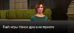 flash игры Нэнси дрю в интернете