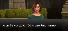���� ����� ��� , 3d ���� - ���������
