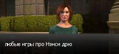 любые игры про Нэнси дрю