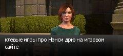 клевые игры про Нэнси дрю на игровом сайте