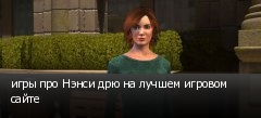 игры про Нэнси дрю на лучшем игровом сайте