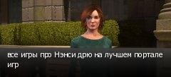 все игры про Нэнси дрю на лучшем портале игр