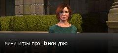 мини игры про Нэнси дрю