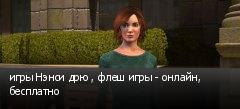 игры Нэнси дрю , флеш игры - онлайн, бесплатно