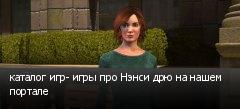 каталог игр- игры про Нэнси дрю на нашем портале