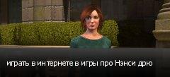 играть в интернете в игры про Нэнси дрю