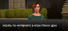 играть по интернету в игры Нэнси дрю