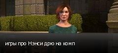 игры про Нэнси дрю на комп