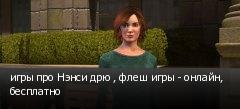 игры про Нэнси дрю , флеш игры - онлайн, бесплатно