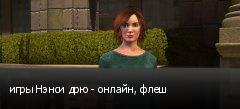 игры Нэнси дрю - онлайн, флеш