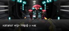 каталог игр- Нёрф у нас