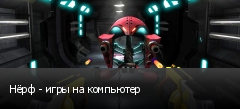 Нёрф - игры на компьютер