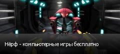 Нёрф - компьютерные игры бесплатно