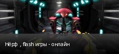 Нёрф , flash игры - онлайн