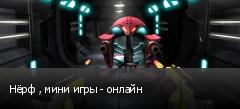 Нёрф , мини игры - онлайн