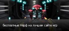 бесплатные Нёрф на лучшем сайте игр