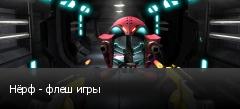 Нёрф - флеш игры