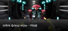 online флеш игры - Нёрф