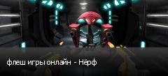 флеш игры онлайн - Нёрф