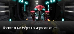 бесплатные Нёрф на игровом сайте