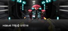 новые Нёрф online