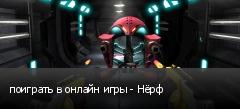 поиграть в онлайн игры - Нёрф
