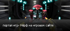портал игр- Нёрф на игровом сайте
