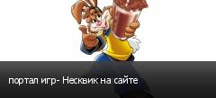 портал игр- Несквик на сайте
