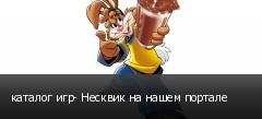 каталог игр- Несквик на нашем портале