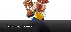 флэш игры, Несквик