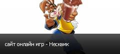 сайт онлайн игр - Несквик