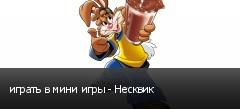 играть в мини игры - Несквик