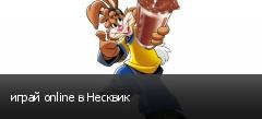играй online в Несквик