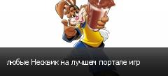 любые Несквик на лучшем портале игр