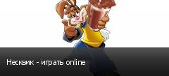 Несквик - играть online