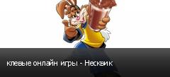 клевые онлайн игры - Несквик