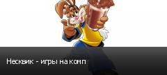 Несквик - игры на комп