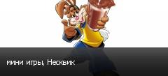 мини игры, Несквик