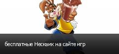 бесплатные Несквик на сайте игр