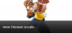 мини Несквик онлайн