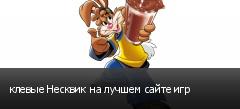 клевые Несквик на лучшем сайте игр