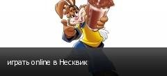 играть online в Несквик