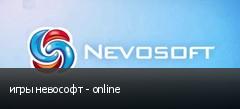 игры невософт - online