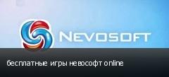 ���������� ���� �������� online