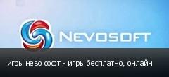 игры нево софт - игры бесплатно, онлайн