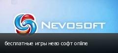 бесплатные игры нево софт online