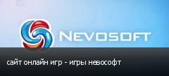 сайт онлайн игр - игры невософт